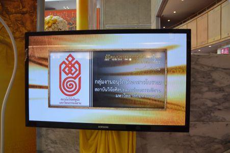 """บุคลากรสถาบันวิจัยศิลปะฯ ได้รับรางวัลเชิดชูเกียรติ """"วันภาษาไทยแห่งชาติ พุทธศักราช ๒๕๖๒ """""""