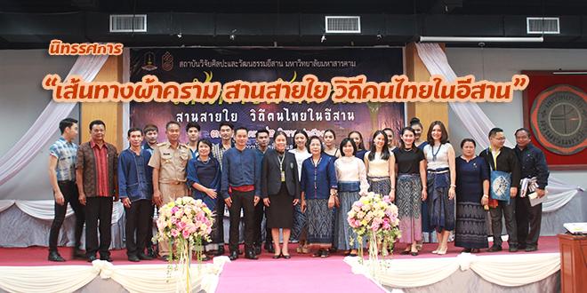 """นิทรรศการ """"เส้นทางผ้าคราม สานสายใย วิถีคนไทยในอีสาน"""""""