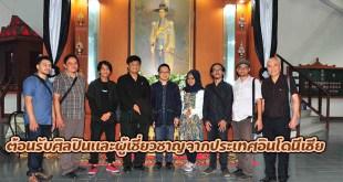ต้อนรับศิลปินเเละผู้เชี่ยวชาญจากประเทศอินโดนีเซีย