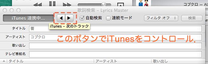 Lyrics Master-7