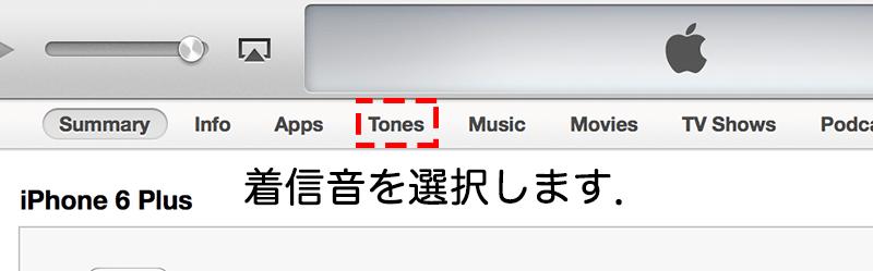iPhone-着信音作成10