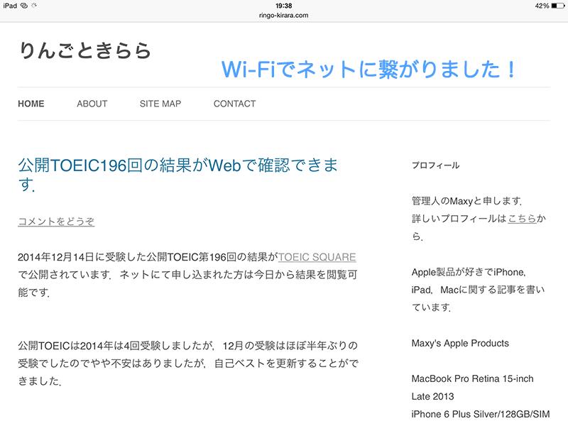 iPhone-モバイルルーター-7