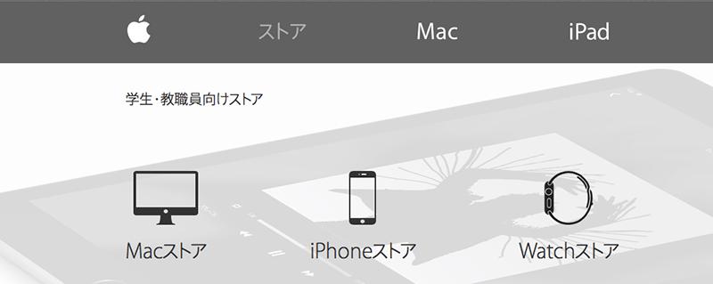 Apple-学生・教職員向けストア-1