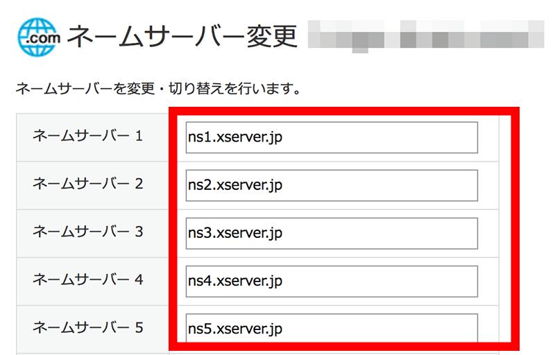 WordPress サーバー引越し 7