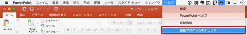 Mac Office アップデート1