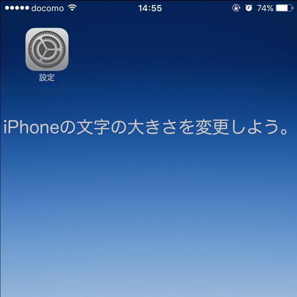 IPhoneの文字の大きさを変更する方法 1