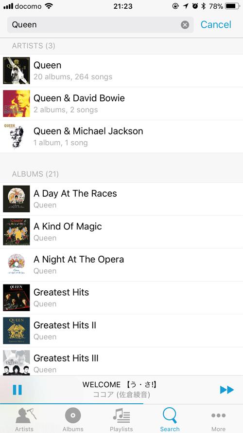 アプリCesiumは レート変更と歌詞表示機能を持つおすすめの音楽アプリ F