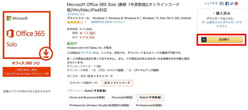 Office 365 solo for macをAmazonでちょっと安く更新する方法 1