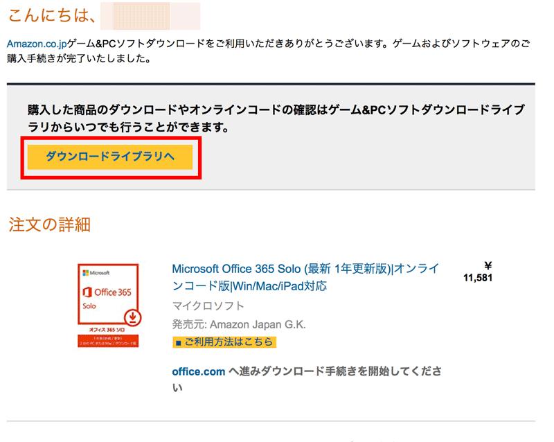Office 365 solo for macをAmazonでちょっと安く更新する方法 2