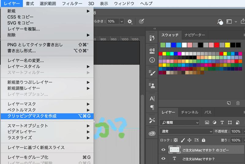 Photoshopで文字の一部だけ色を塗る方法 3