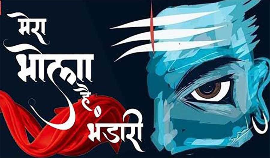 Mera Bhola Hai Bhandari Ringtone