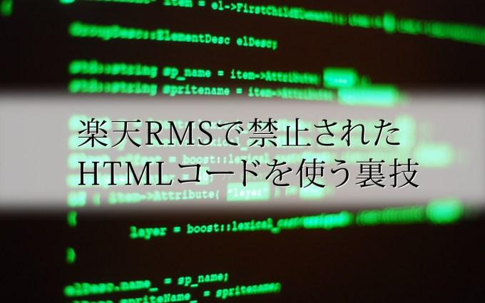 楽天RMSで禁止されたHTMLコードを使う裏技