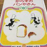絵本「からすのパンやさん」に学ぶ、ネットショップの仕組み