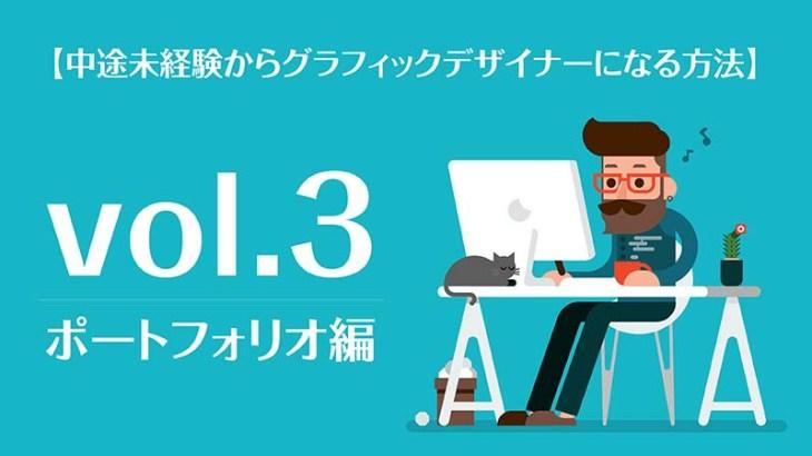 【中途未経験からグラフィックデザイナーになる方法】vol.3 ポートフォリオ編