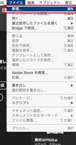 ファイル>新規