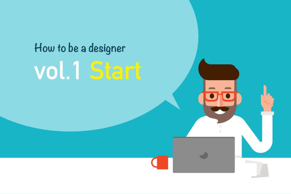 27歳中途未経験でデザイナーになる
