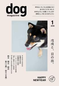 雑誌風年賀状