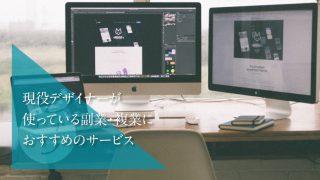現役デザイナーが使っている副業・複業におすすめのサービス