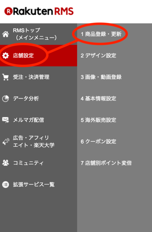RMS商品登録へ