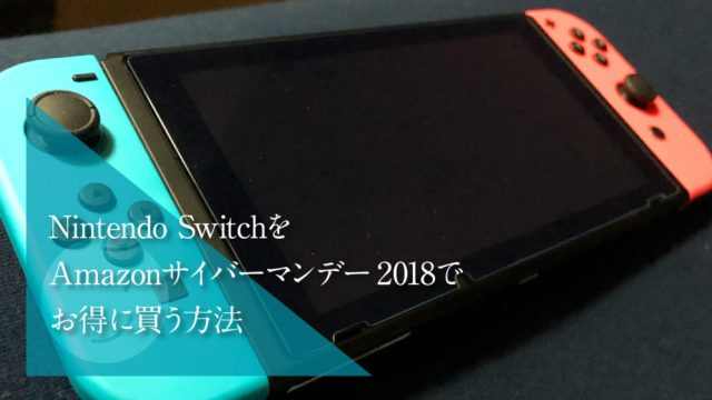 Nintendo SwitchをAmazonサイバーマンデー2018でお得に買う方法