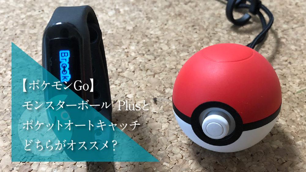 【ポケモンGo】 モンスターボール Plusと ポケットオートキャッチ どちらがオススメ?