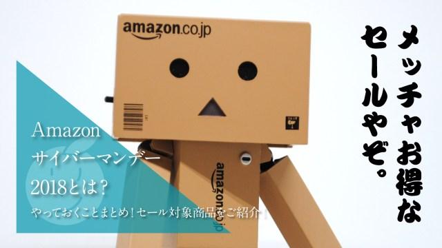 Amazonサイバーマンデー