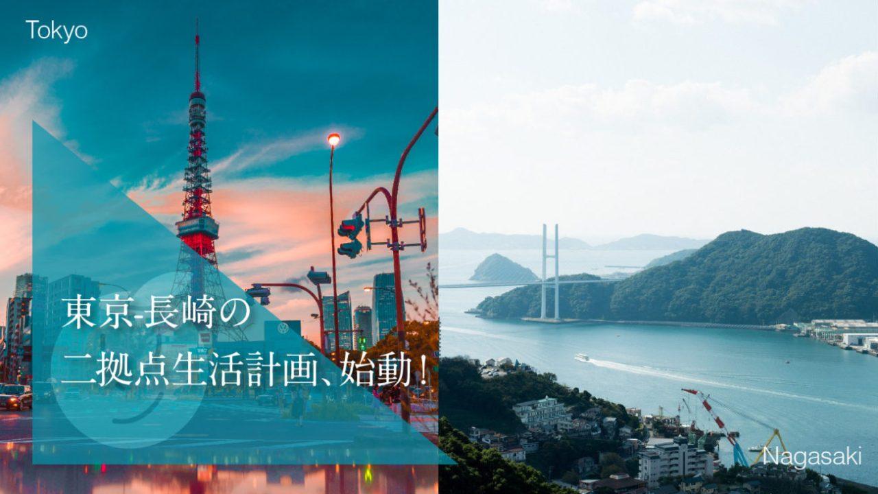 東京-長崎の二拠点生活計画、始動!