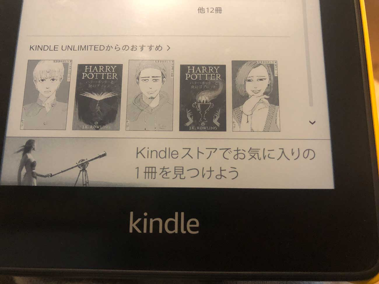 kindle広告