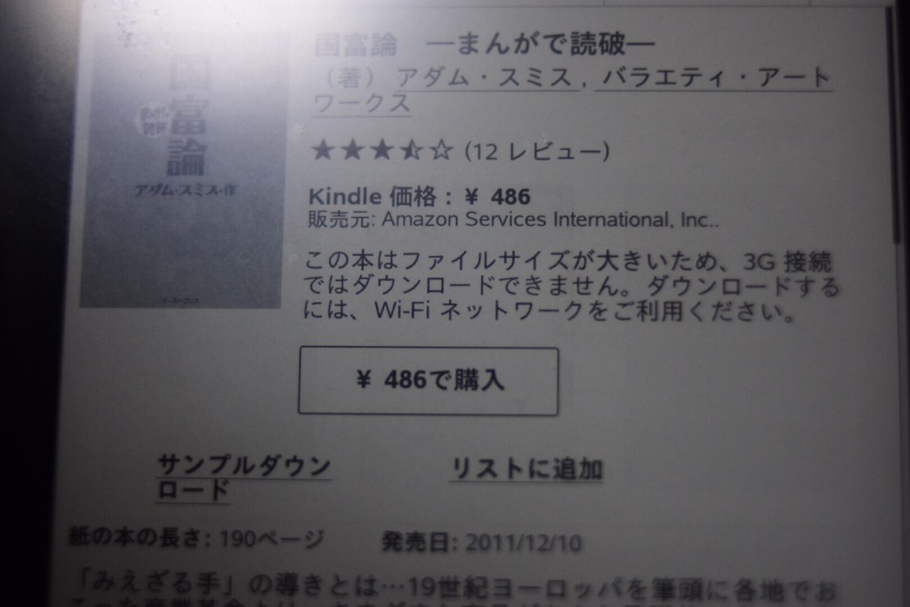 kindle 4G