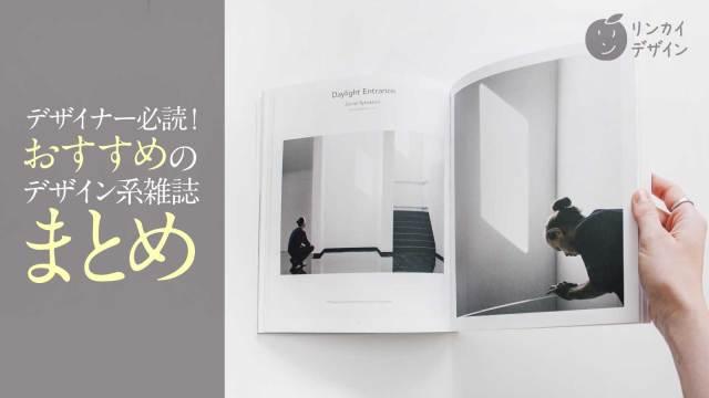 デザイナー必読!おすすめのデザイン系雑誌まとめ