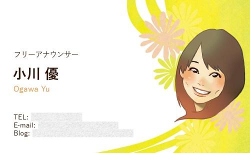 フリーアナウンサーの名刺作成(似顔絵入り)/Photoshop