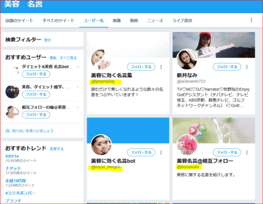 twitterでの検索結果