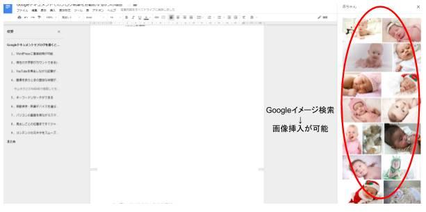 グーグルドキュメント イメージ画像検索