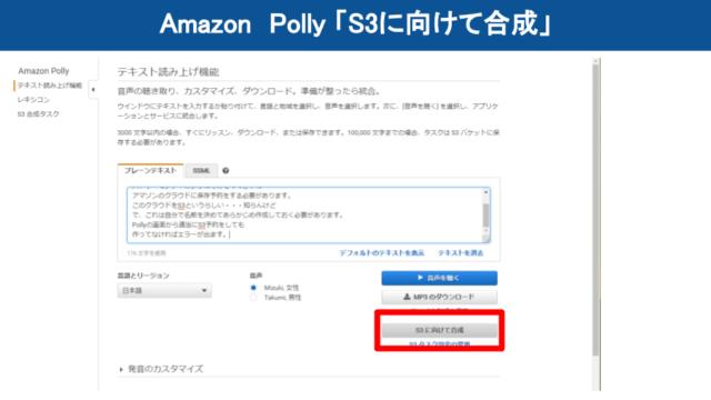 Amazonポリーの音声合成画面