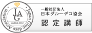 「JGA(一般社団法人日本グルーデコ協会)」認定講師講座ロゴ
