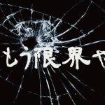 こんなWEBディレクターとはサヨナラだ!!