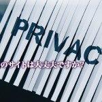 プライバシーポリシーって必要?【コピペで使えるサンプル付き】