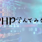 WordPressのエラーParse error: syntax errorが出たらどうしたらいいの?