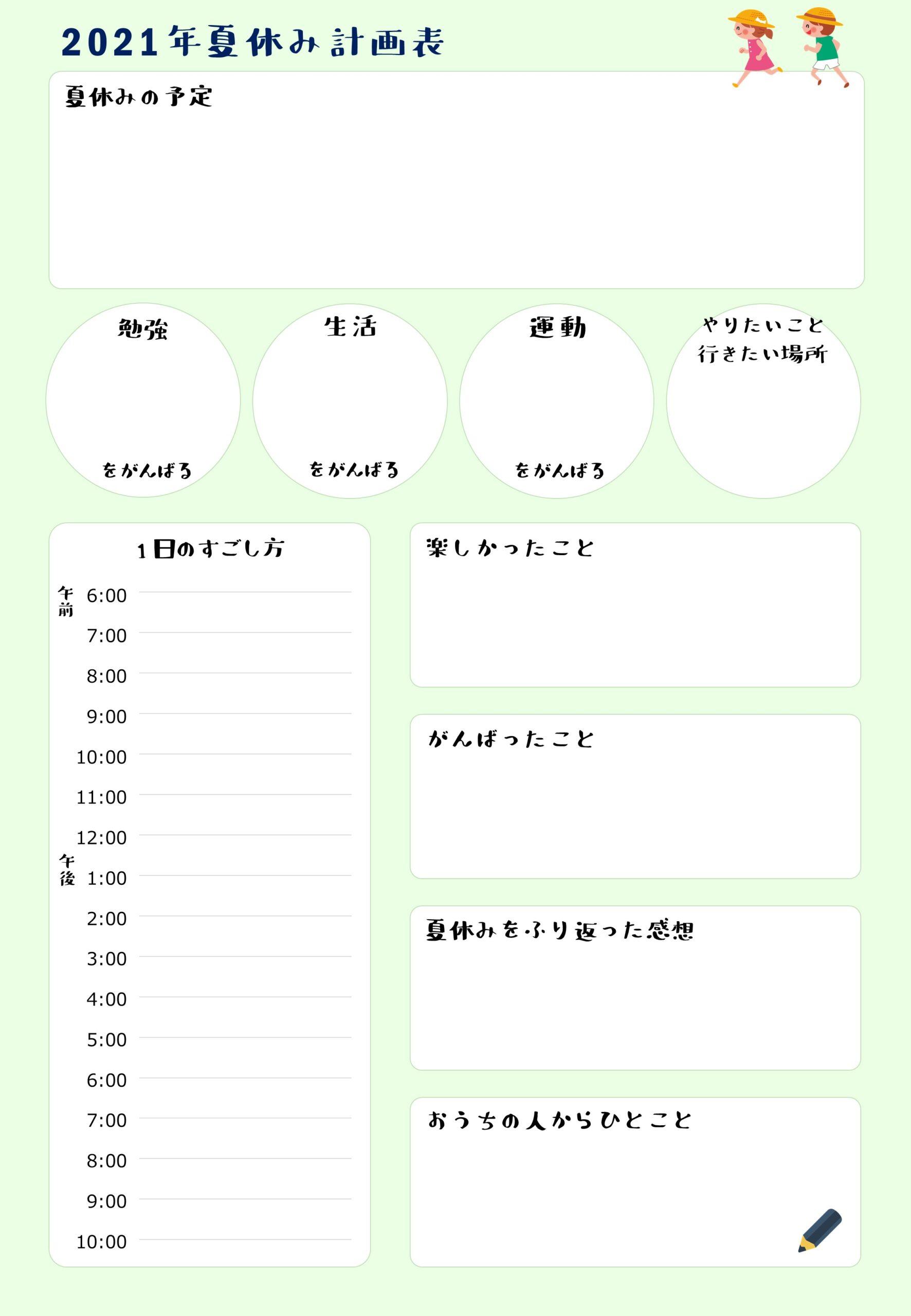2021年夏休み計画表