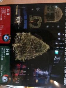 クリスマスイルミネーション無料開放