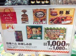 日本ハム福袋