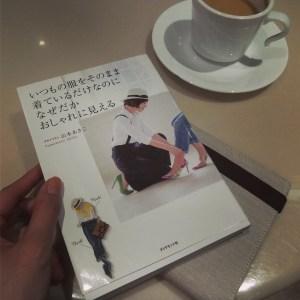 山本あきこさん コーディネート本 カフェ 読書
