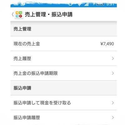 ラクマ 売上 フリマ アプリ