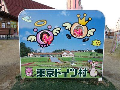 東京ドイツ村 幼児 小さい子供