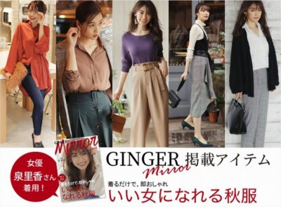 GINGERMIRROR 30代ママ 秋服