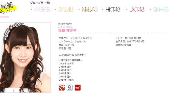 AKB48 41stシングル 選抜総選挙 立候補!