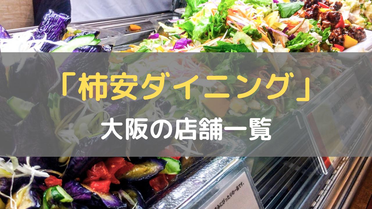 「柿安ダイニング」大阪の店舗一覧