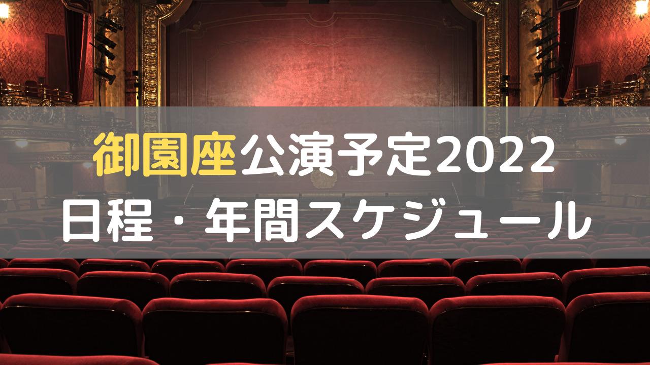 御園座公演予定2022 日程・年間スケジュール