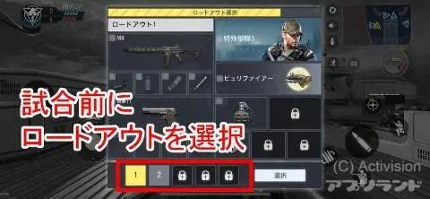 CODモバイル Call of Duty Mobile 攻略