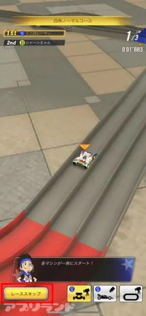 『ミニ四駆 超速グランプリ』(略称:超速GP)
